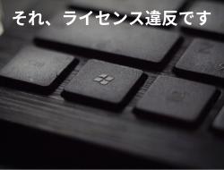 Office365ライセンス違反