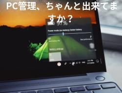 企業におけるPC管理