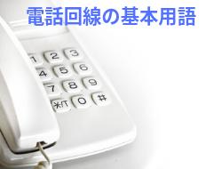 電話回線の基本用語