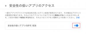 G Suite安全性の低いアプリのアクセス