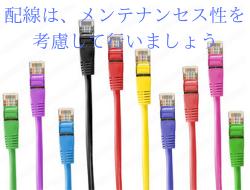 ケーブル配線はメンテナンス性を考慮すること