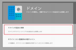 G Suite管理画面ドメイン設定1