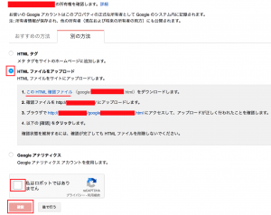 G Suite管理画面ドメイン設定5