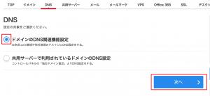 お名前.com管理画面DNS1