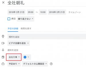 グループカレンダーでの予定登録3