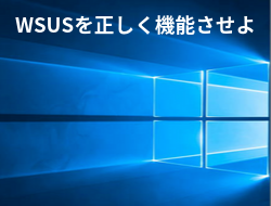 WSUSサムネイル